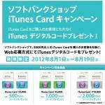 今,ソフトバンクショップでiTunesカードを買うとちょっとお得な件