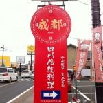 本場四川省 成都の料理を味わうなら,ここ『成都』がおすすめ