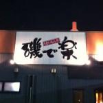 浜松で美味しい魚を食べるなら『磯で楽』しかないでしょう!