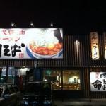 浜松で一番美味しいラーメンは丸源だと思う!