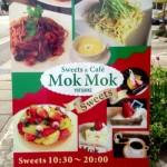 『Sweets&Cafe MokMok四ツ池』に行って来ました