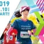 横浜マラソン2019でサブ3.5達成!